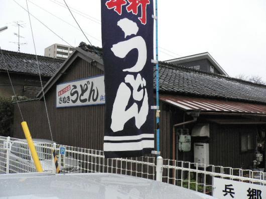 兵郷(入口)