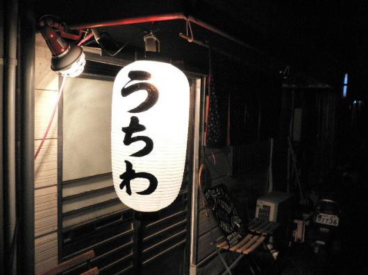 うちわ(入口)