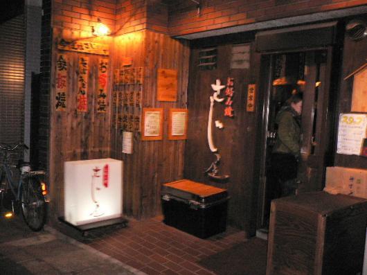さじ屋(入口)
