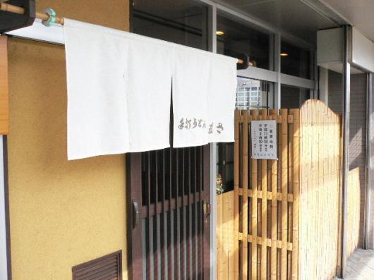 まさ(入口)