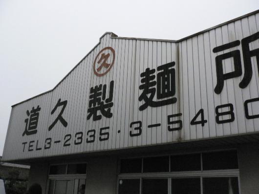 01道久製麺所看板