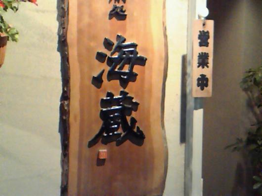 海蔵01(看板)