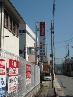 カステラ工場 (1)