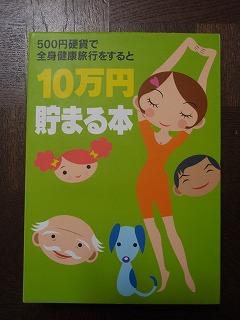 10万円貯まる本 004