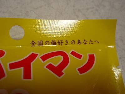 男梅 011