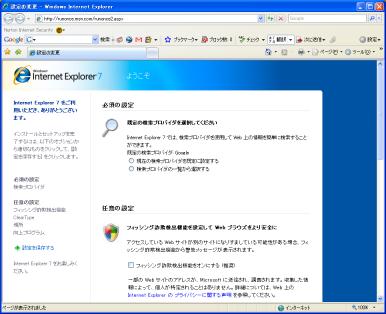 Internet Explorer 7日本語版