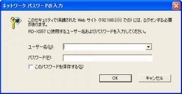 IE6でログイン