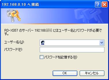 IE7でログイン