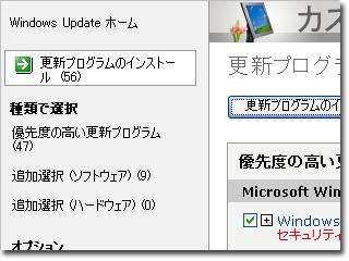 Windows Updateで実に56個の更新が!