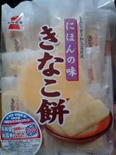 0102_kinako.jpg