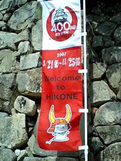 405_hikone_01.jpg