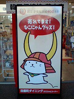 405_hikone_4bancho_hikonyan.jpg