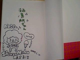 610_shimaosan.jpg