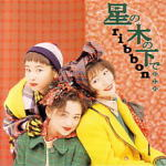 a_ribbon_hoshi.jpg