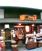 k_nagahamasenbei.jpg