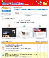fc2blogranking.jpg