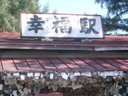 幸福駅は帯広市幸福町にあった、国鉄広尾線の駅。