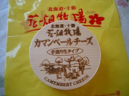 カマンベールチーズ 手作り生タイプ 135g 980円