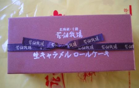生キャラメルロールケーキ 1,680円