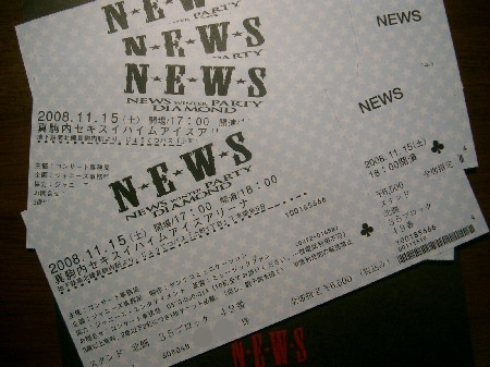 2008年11月15日(土) 開演♪