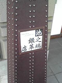 池ノ端銀革店