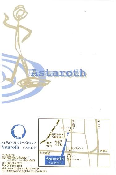 アスタロト