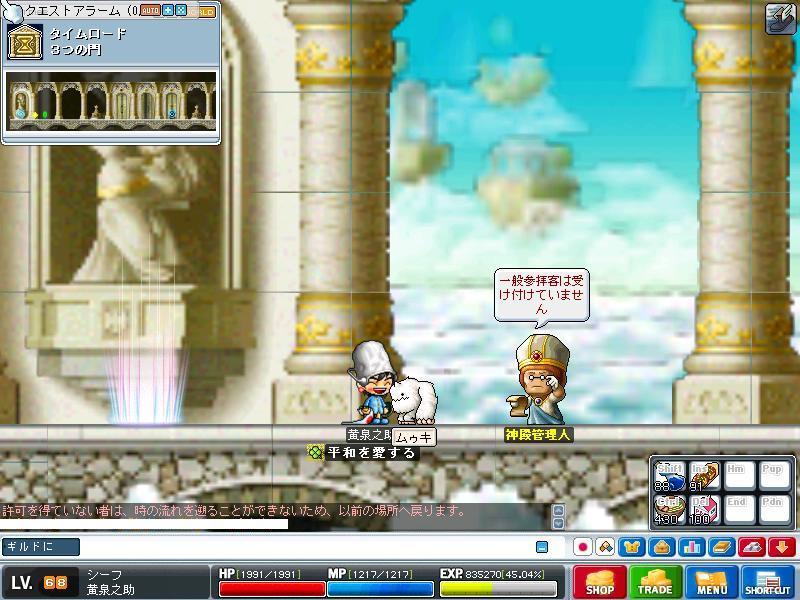 神殿3つの門
