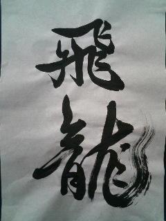 飛龍new
