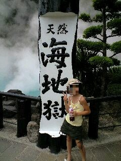 umijigoku3