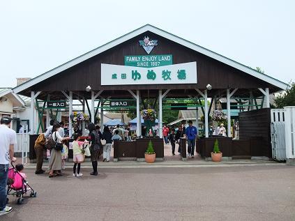 成田ゆめ牧場正門