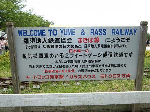 羅須知人鉄道協会