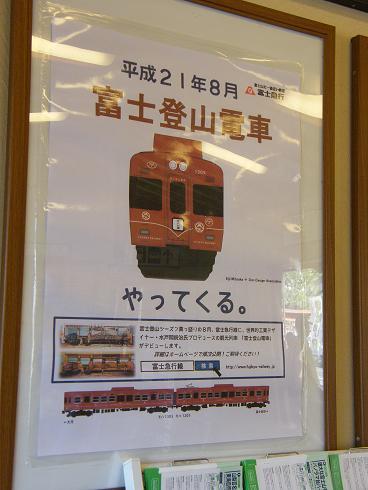 富<br />士登山電車
