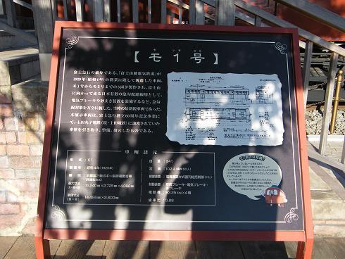 古い電車の説明板