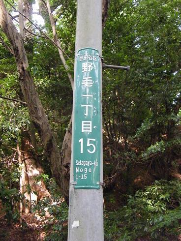 ここは東京23区(世田谷区)