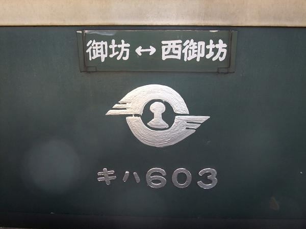 紀州鉄道キハ603サボ
