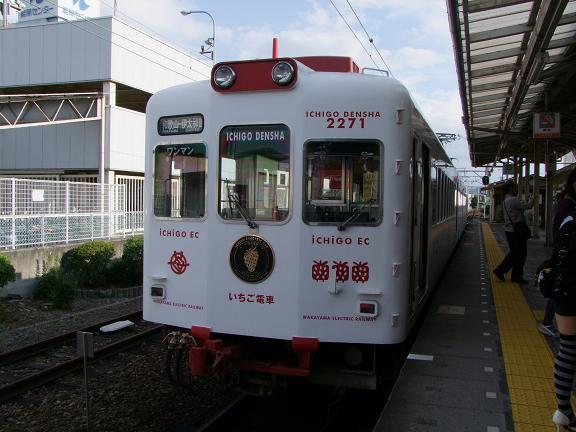 いちご電車(正面)