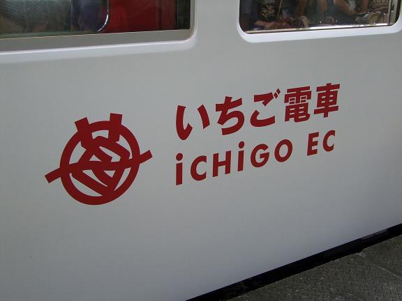 いちご電車(側面)