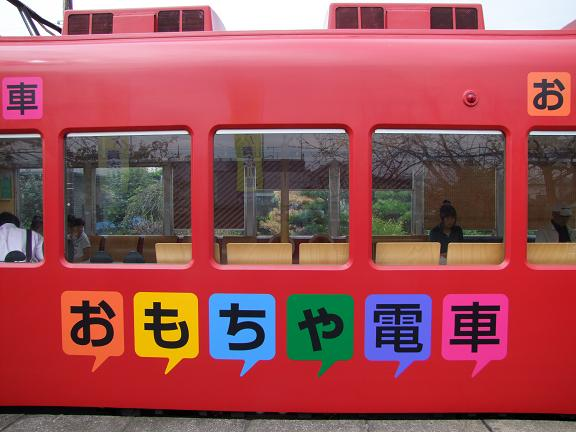 おもちゃ電車(側面)