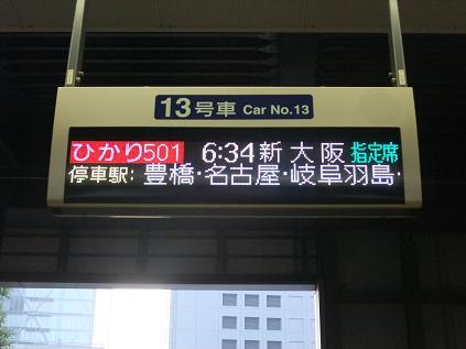 東海道新幹線に乗って
