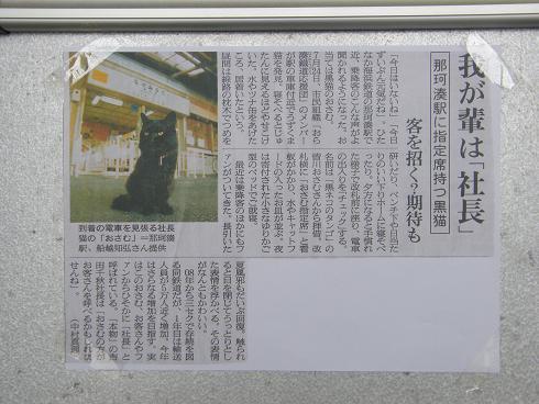 「おさむ君」の新聞記事