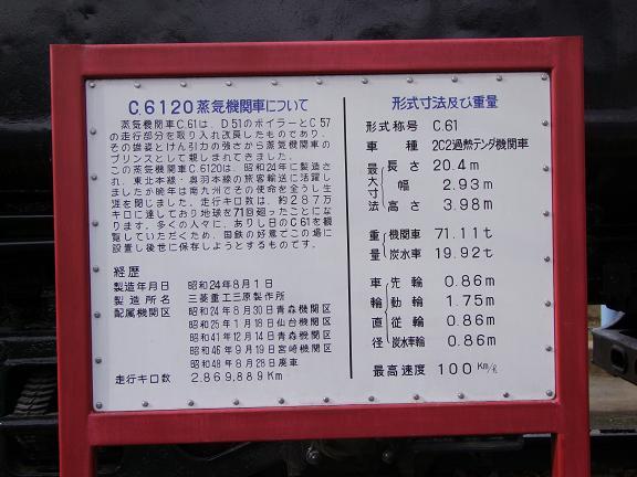 C6120説明板