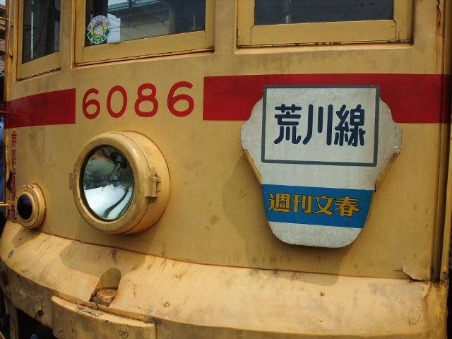 都電8068号