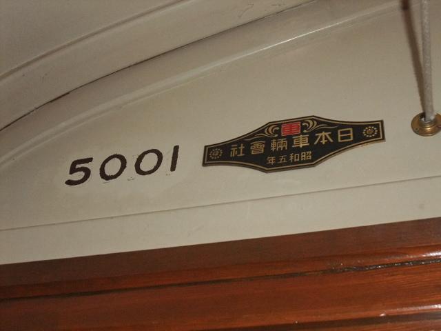5000形の銘板