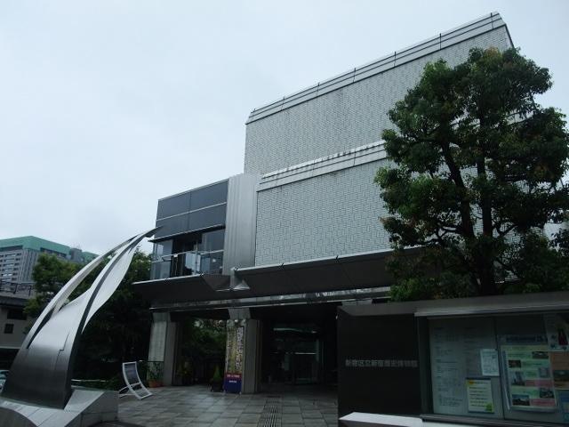 新宿区歴史博物館