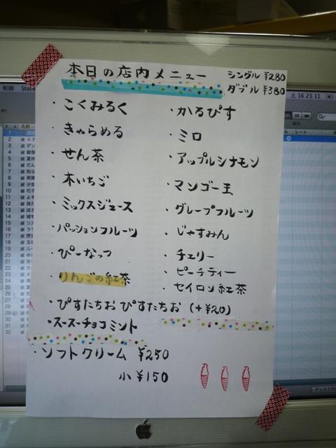 2008_0905_163220-P1040447a.jpg