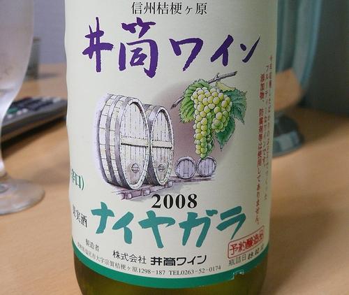 井筒ワインナイアガラ