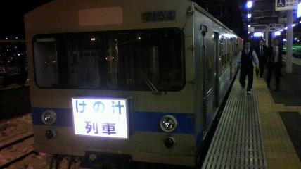 けの汁列車01