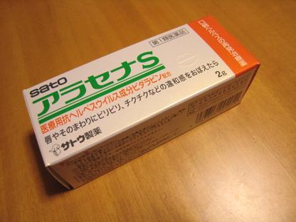 市販 ヘルペス 薬