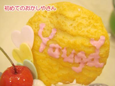 Yougaクッキー♪