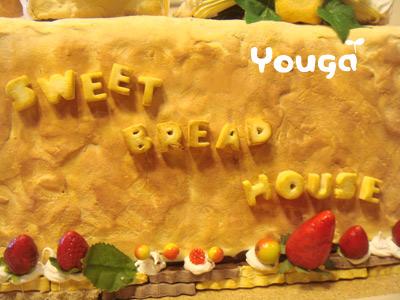 パンの家♪